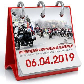 XIV ежегодный мемориальный велопробег