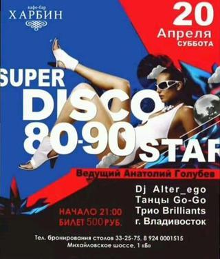 Disco-80-90х
