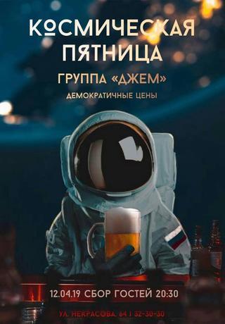 Космическая пятница