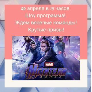 Шоу программа Мстители: Финал