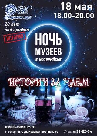 Истории за чаем