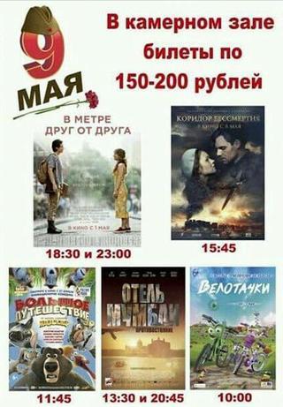 9 Мая в кинотеатре Россия