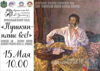Пушкин - наше все!