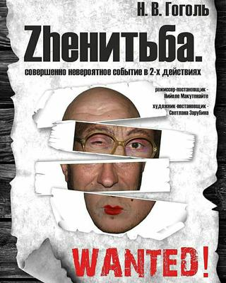 Zhенитьба.Wanted!