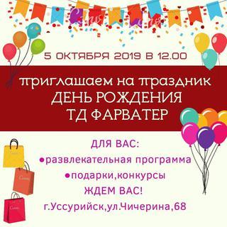 День рождения ТД Фарватер
