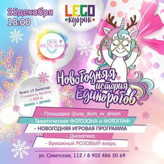 Новогодняя История Единорогов