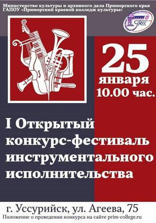 I Открытый конкурс-фестиваль инструментального исполнительства
