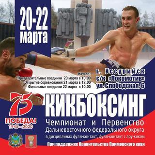 Чемпионат и Первенство Дальневосточного федерального округа по кикбоксингу
