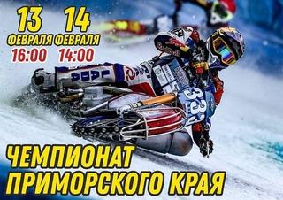 Чемпионат Приморского края по ледовому спидвею