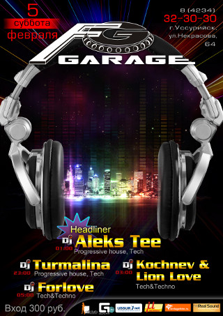 5 февраля - FG Garage party
