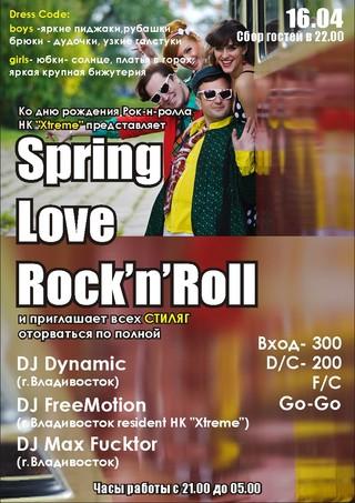Вечеринка Spring Love Pock`n`roll