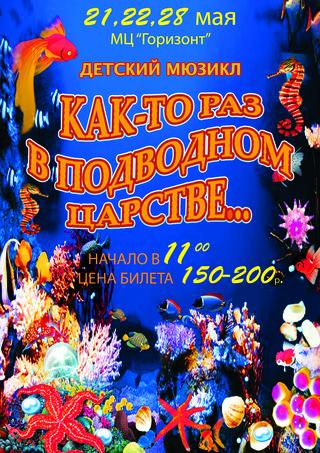 Мюзикл «Как-то раз в подводном царстве»