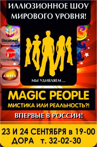 Иллюзионное шоу мирового уровня «MAGIC PEOPLE»