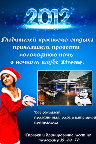 Новогодняя ночь в «Xtreme»