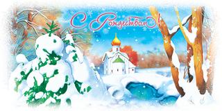 «Рождественский калейдоскоп»