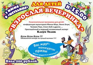 Для детей «Взрослая вечеринка»