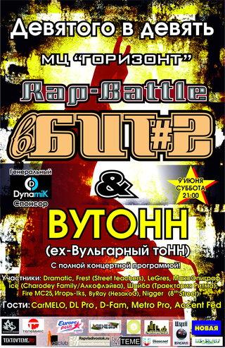 Рэп-баттл «вБИТ#2»