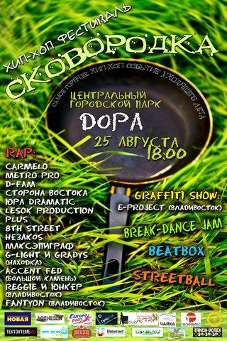 Хип-хоп фестиваль