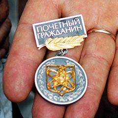 «Почётные граждане УГО»