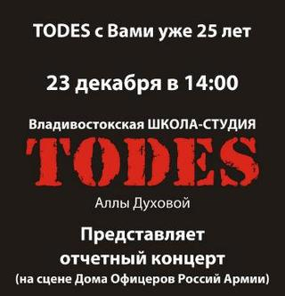 «TODES»