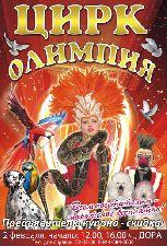 Цирк «Олимпия»