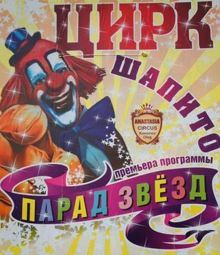 Цирк-шапито «Анастасия»