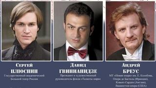 Гала-концерт трёх баритонов