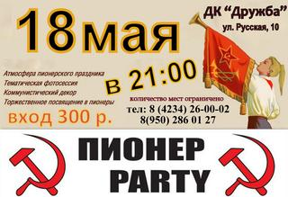 Пионер PARTY