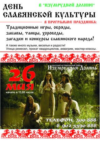 День славянской культуры в Изумрудной Долине