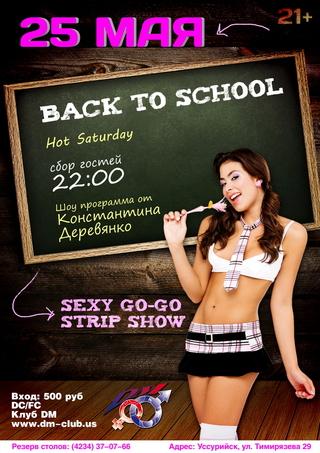 Back To School в ночном клубе