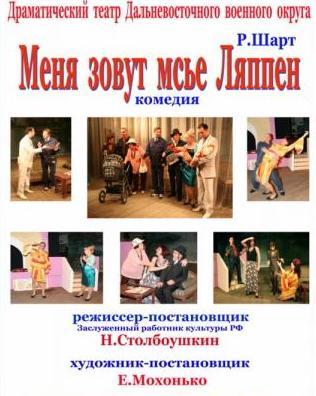 Комедия «Меня зовут мсье Ляппен»