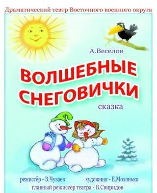 Сказка «Волшебные снеговички»