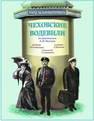 Комедия «Чеховские водевили»