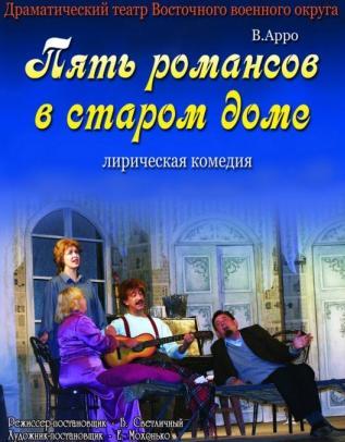 « Пять романсов в старом доме»