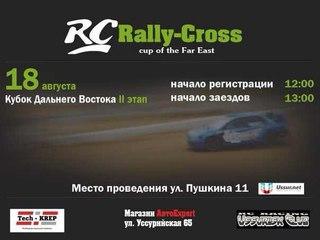 Rc Rally-Cross Cup of Far East Кубок Дальнего Востока