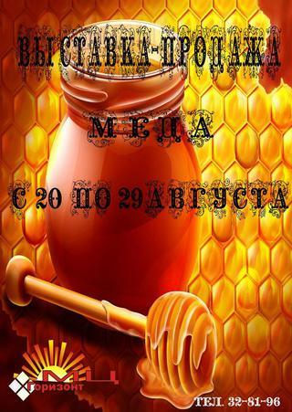 Выставка-продажа мёда