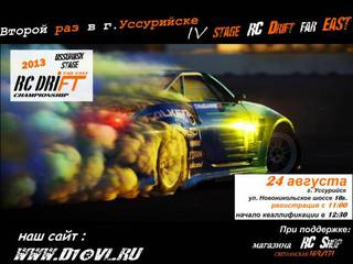 IV этап RC Drift far East Ussuriisk stage