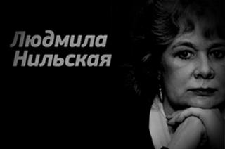Встреча с актрисой Людмилой Нильской
