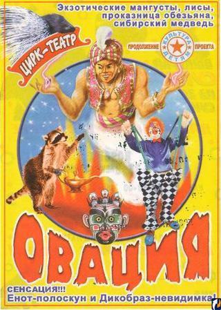 Цирк-театр «Овация»
