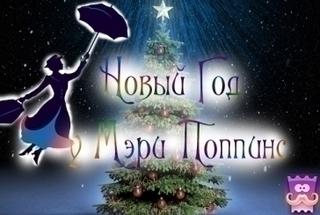 «Новый год у Мэри Поппинс»