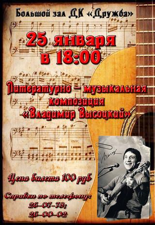 «Владимир Высоцкий»