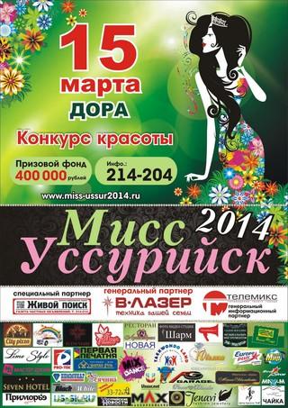 Мисс Уссурийск 2014