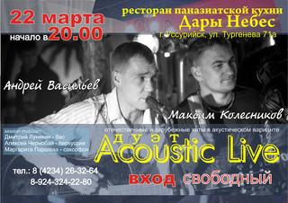 Дуэт «Acoustic Live»