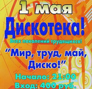 «Мир, труд, май, Диско!»
