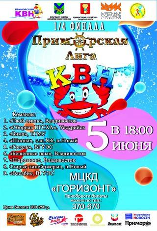 1/4 финала Приморской лиги КВН