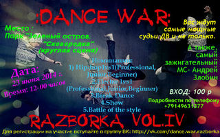 DANCE WAR: RAZBORKA Vol.IV