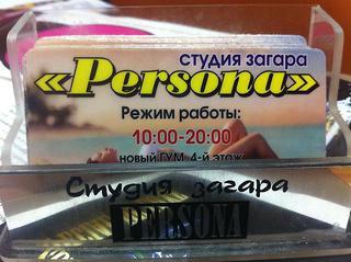 Солярий «Persona» вновь радует подарками!