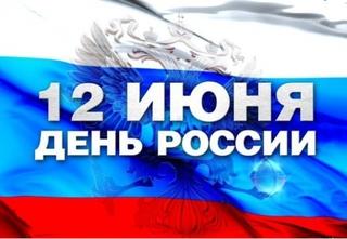 «В сердце ты у каждого, Россия»