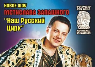 Мстислав Запашный с программой