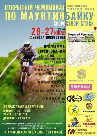 Открытый чемпионат по маунтинбайку